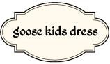 子供ドレスレンタル専門店GOOSE・セール開催中!